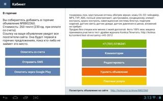 Kolesa.kz screenshot 17