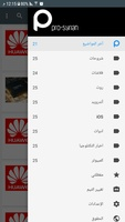 Pro Syrian screenshot 2