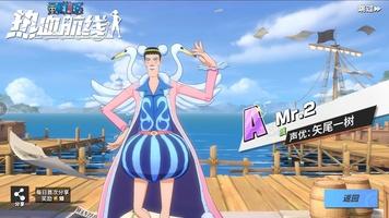 One Piece: Fighting Path screenshot 5