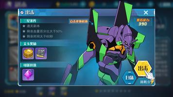 Evangelion: Dawn Break (Asia) screenshot 6