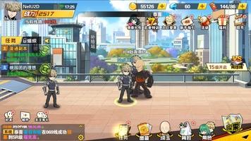 One Punch-Man: The Strongest Man (CN) screenshot 12