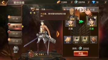 Attack on Titan screenshot 8