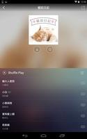 JOOX Music screenshot 5