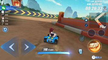 QQ Speed screenshot 8