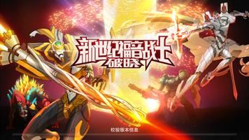 Evangelion: Dawn Break (Asia) screenshot 9