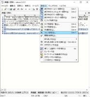 SAKURA Editor screenshot 6
