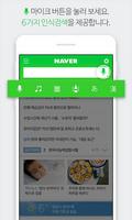 네이버 - NAVER screenshot 5