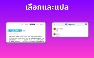 Lingvanex Translator screenshot 8