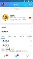 QQ screenshot 6