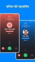 Truecaller - Caller ID & Block screenshot 7