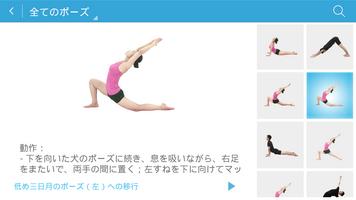 Daily Yoga screenshot 7