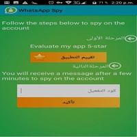 WhatsApp Spy screenshot 4