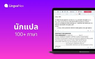 Lingvanex Translator screenshot 2