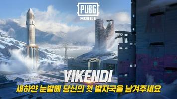 PUBG MOBILE (KR) screenshot 6