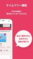 radiko.jp for Android screenshot 3
