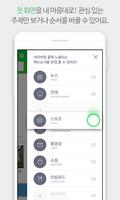 네이버 - NAVER screenshot 3