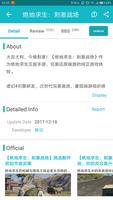 TapTap (CN) screenshot 9