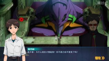 Evangelion: Dawn Break (Asia) screenshot 5