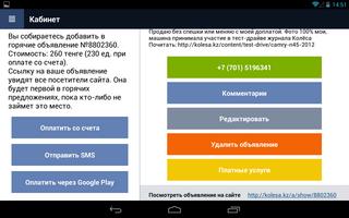 Kolesa.kz screenshot 13