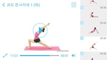Daily Yoga screenshot 6